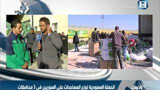 أيسر القضاة: يتم استهداف اليوم في الحملة الوطنية السعودية في محافظة المفرق الحدودية 604 أسرة سورية