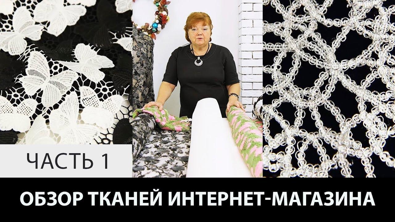 TKANIBUTIK.RU Обзор тканей от интернет магазина Продажа тканей .