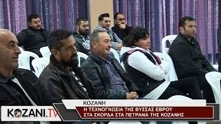 Η τεχνογνωσία της Βύσσας στα σκόρδα στα Πετρανά Κοζάνης