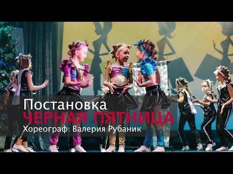 """Отчетный концерт """"NAM 5"""" Постановка """"Черная пятница"""". Хореограф Валерия Рубаник"""