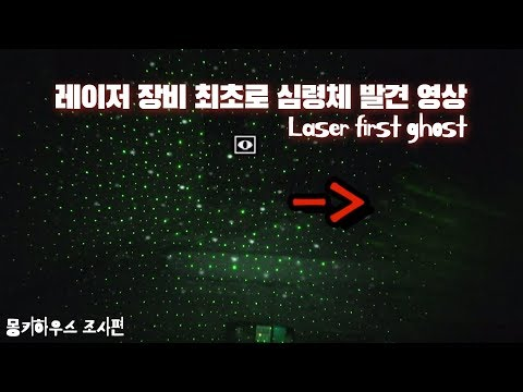 Ghost Hunting/그후 한달 후! 몽키하우스 마지막화  조사편/A month later,Monkey House part 3/scary/emf/Ghostbox
