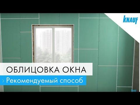 Как сделать облицовку окна своими руками