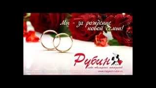 Рубин 2013 - Мы за рождение новой семьи!