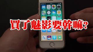 Pokemon Go - 飛人新手上路,藍色魅影體驗篇 - 蘋果官方app外掛 - itools mobile 吐司魅影