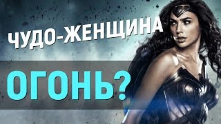 Чудо-женщина – ОГОНЬ? Критики наконец хвалят фильм DC? (новости кино)