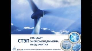 видео Организация системы энергоменеджмента на предприятии - Энергосбережение <!--if()-->- <!--endif--> - Аналитика и обзоры - Электромонтажные работы в Вологде, отопление,вентиляция