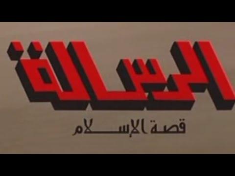 film arrissala en arabe complet
