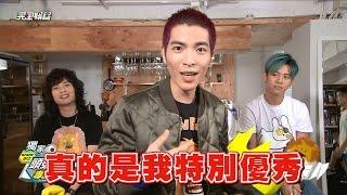 """【頭號專題】""""獅子合唱團""""控訴大會 蕭敬騰與團員麻辣爆料!"""