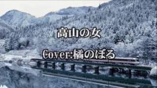 大川栄策「高山の女」 Cover:橘のぼる.