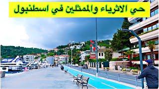 حي الاغنياء والممثلين بيبك  Bebek Sahili Istanbul