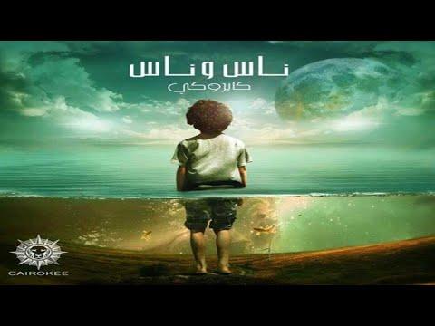 Neaady El Sharea Sawa