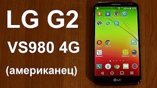 Обзор LG G2 VS980 verizon (американец)