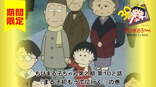 ちびまる子ちゃん アニメ 第2期 102話『まる子初もうでに行く』の巻