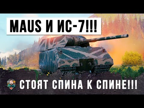 ИХ ОКРУЖИЛИ СО ВСЕХ СТОРОН! MAUS И ИС-7 СТОЯЛИ СПИНА К СПИНЕ ДО КОНЦА!!!