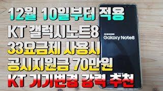 KT 갤럭시노트8 33요금제 사용시 공시지원금 70만원…