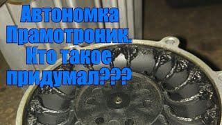 Ремонт автономки Прамотроник, не запускається і як підключити контакти в блоці управління.