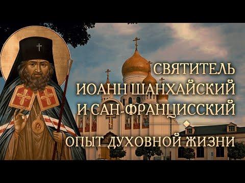 Встреча пятнадцатая. Опыт духовной жизни святителя Иоанна Шанхайского