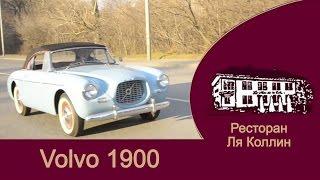 рассказ Volvo P1900