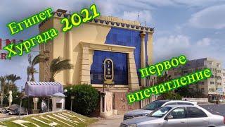 Египет Хургада день прилета первое впечатление Отель Кинг тут 2021 Шаповаловы влог
