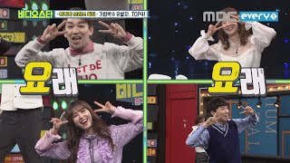 (Video Star EP.88) Special Collaboration Videostar MC X KINKY BOOTS