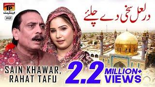 Dar Laal Sakhi De Chaliye | Sain Khawar And Rahat Tafu | TP Manqabat