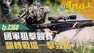 《國防線上—國軍狙擊競賽》翻轉戰場,一擊致勝!
