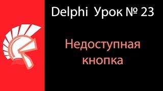 DELPHI Урок № 23 Недоступная кнопка
