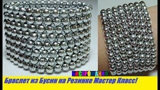 Браслет из Бусин на Резинке Мастер Класс! Мозаичное Плетение Браслета/Bracelet from Busin on Eraser!