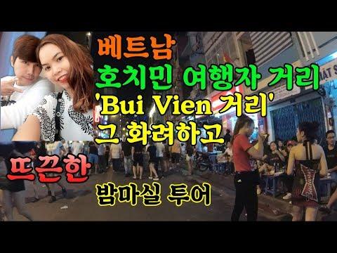 베트남 여행자거리 화려한 야행. 앤드 베트남 엄청난 세금 이야기(부제: 와이프 생일이에요 feat. xiaomi 4k yi action cam vs sony fdr-x3000)