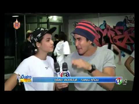 Nadech&Yaya ซ้อมเต้นงานบอลช่อง 3 - เป็นข่าวเช้านี้ 9/4/15
