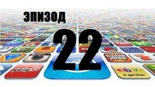 Обзор игр и приложений для iPhone-iPodTouch и iPad (22)
