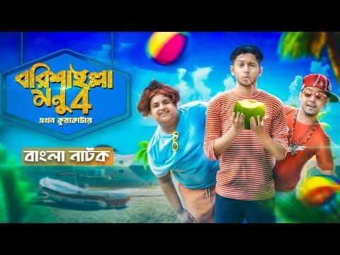 বরিশাইল্লা মনু এখন কুয়াকাটায় |  Bangla Comedy Natok | Barishailla Monu | Tawhid Afridi | New Natok