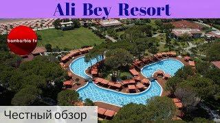 Честные обзоры отелей Турции: Ali Bey Resort (Сиде)