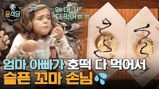 [#윤식당2] 자비와 인내는 사치^^ 멈출 수 없는 호떡의 맛에 토라진 모녀 사이(쿠크) 호떡이 잘못했네!! | #다시보는윤식당 | #Diggle