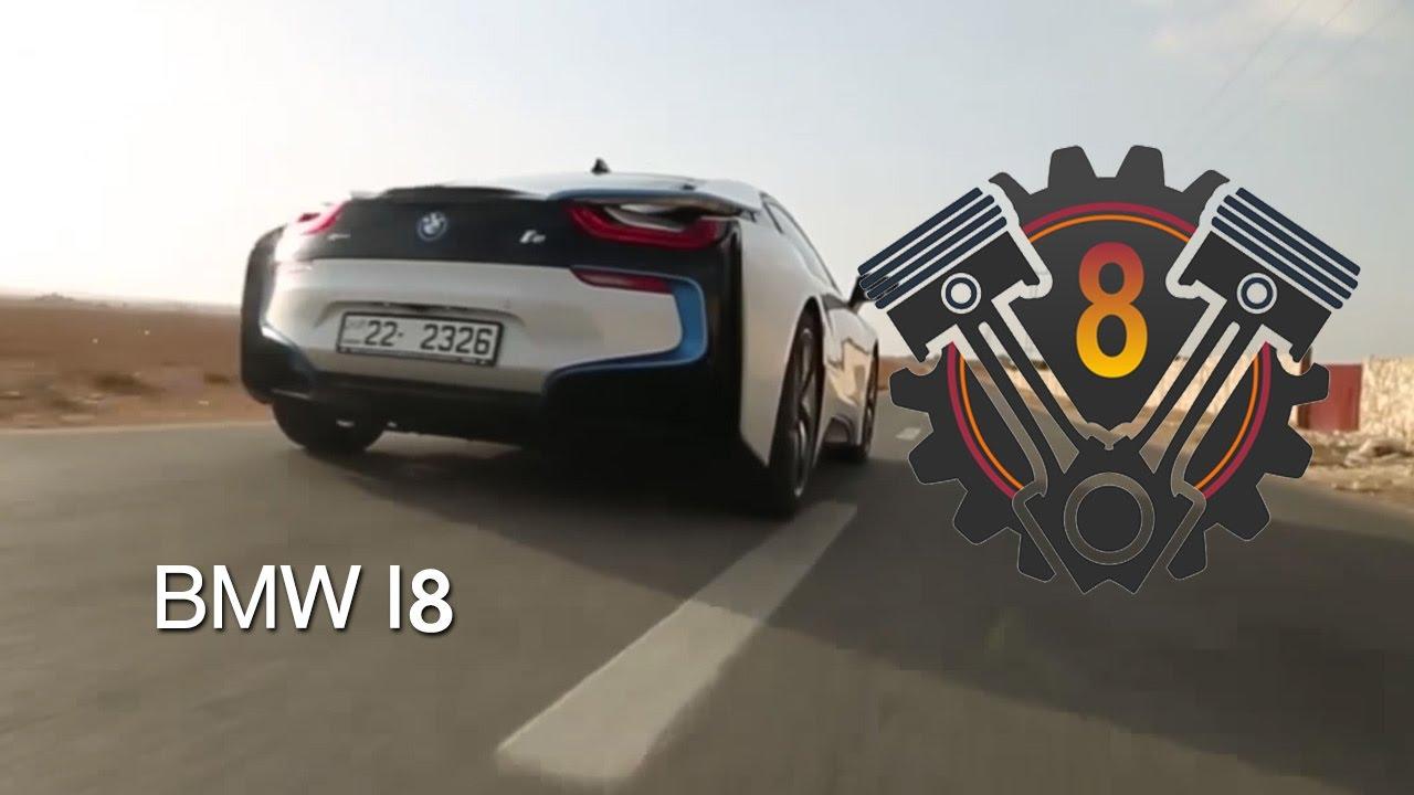 Bmw I8 V8 كرفان Youtube