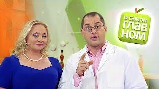 О самом главном: Магнитотерапия(О самом главном. Эфир от 17.09.2014 Магнитотерапия: Что это? В чем польза? Подписка на канал
