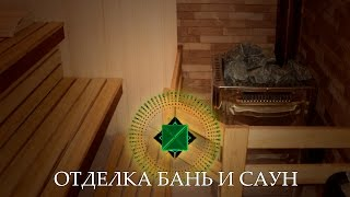 Отделка бань и саун в Уфе 2(, 2015-11-16T04:59:46.000Z)