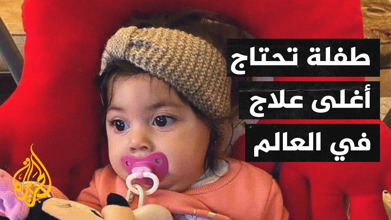 ميلا طفلة لبنانية تكلف جرعة علاجها أكثر من 2 مليون دولار  - نشر قبل 7 ساعة