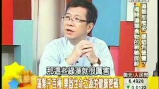 中華藻類學會理事闕鴻達董事長 應邀57健康同學會節目訪談-2