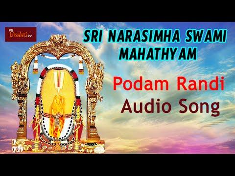 Podam Randi Devotional Song | Sri Narasimha Swami Mahathyam Album