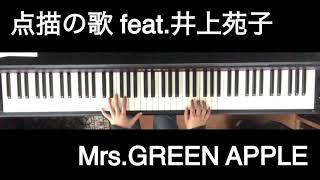 久しぶりに動画出したのに音質が...... Mrs. GREEN APPLEさんの点描の唄を耳コピで弾きました!アレンジが多いので苦手な方はごめんなさい... ミセスの限界を感じられ ...