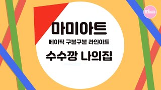 [엄마표미술놀이 유아미술 강좌 / 베이직 라인아트] 수…