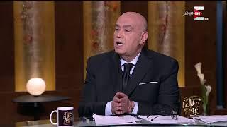 كل يوم - 2018 عام الضغوط على مصر .. مع الإعلامي عماد أديب
