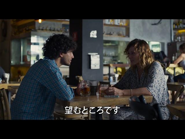 映画『母という名の女』予告編