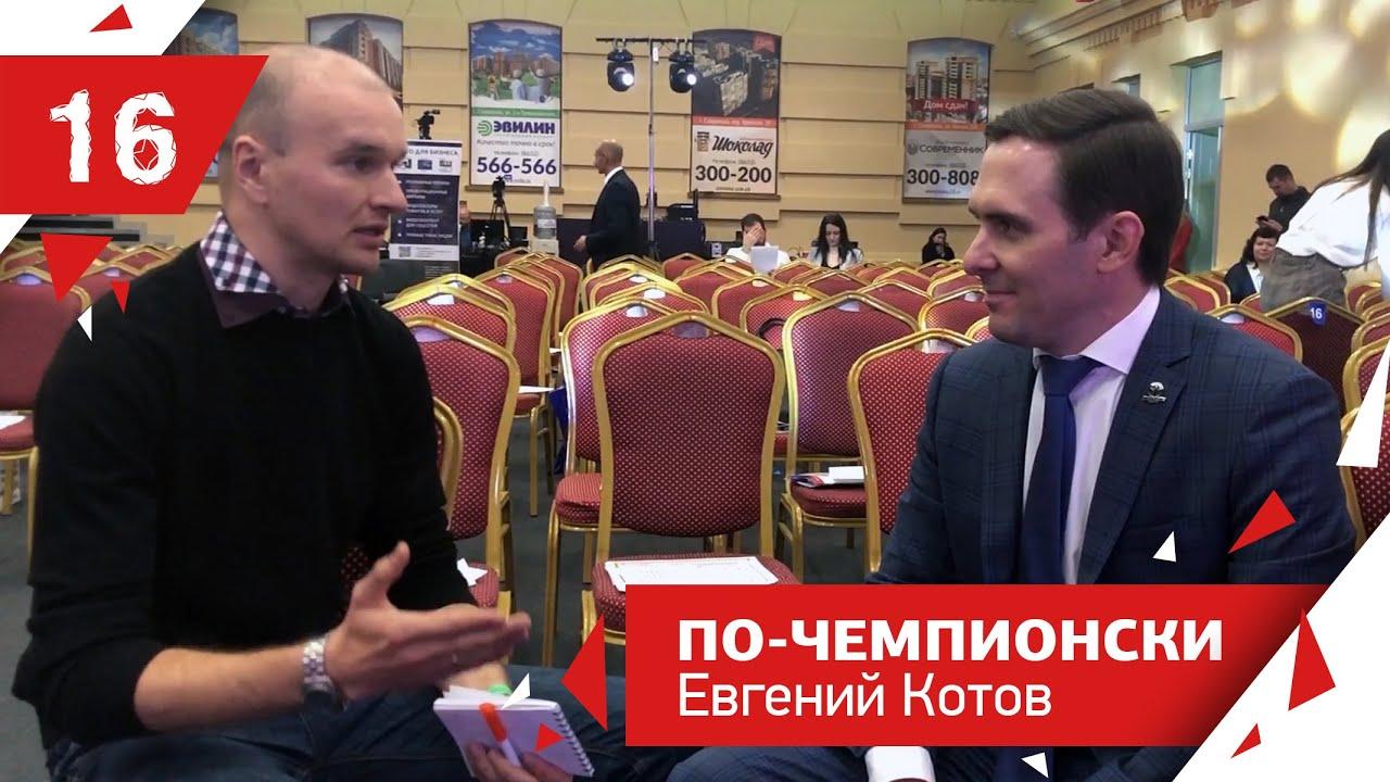 По-чемпионски / Евгений Котов / 3 IronMan за полгода