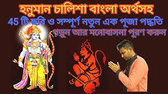 Hanuman Chalisa Meaning in Bengali । হনূমানজির পূজার সম্পূর্ণ নুতুন এক নিয়ম ।  2018
