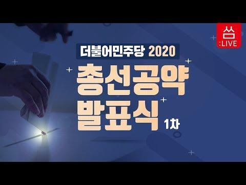 [씀:LIVE] 민주당 2020 총선공약 발표식 - 1차