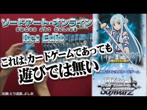 【#SAO】ヴァイスシュヴァルツ ソードアート・オンライン Re: Editを開封!【#ws2tcg】