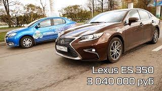 Едем в офис #8 | четкий Lexus ES 350