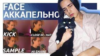 FACE АКАПЕЛЬНО // VLONE REVENGE COVER